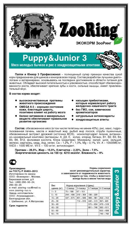 Корм ZooRing для щенков Puppy Junior-3 (Паппи и Юниор-3) Мясо молодых бычков и рис 20кг с хондрозащитными агентами