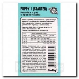 Корм ZooRing Puppy Starter для щенков (Паппи Стартер) Индейка и рис 10кг с пробиотиками