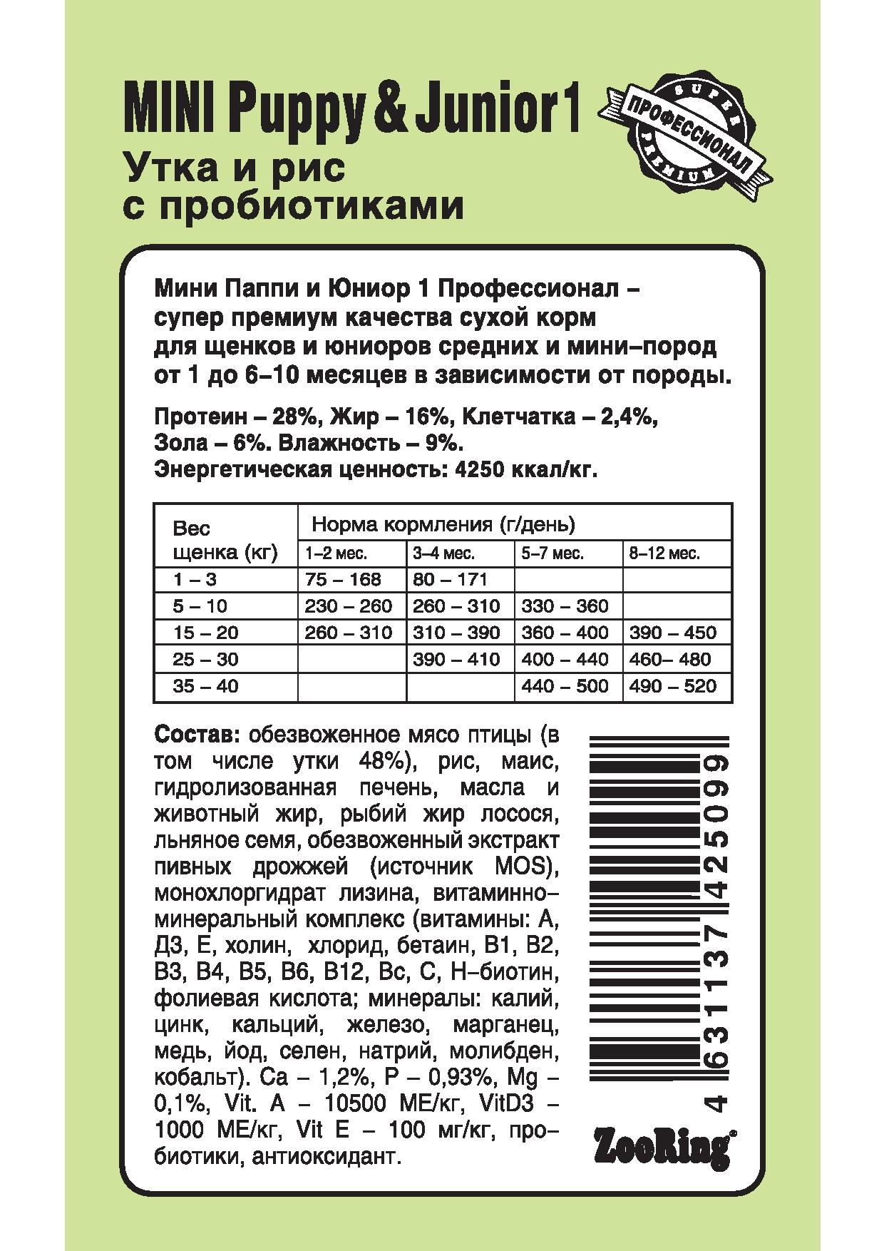 Корм ZooRing для щенков Mini Puppy Junior-1 (Мини Паппи и Юниор-1) Утка и рис (без пшеницы) 10кг c пробиотиками