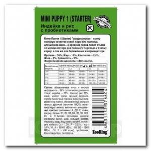 Корм ZooRing Mini Puppy Starter для щенков (Мини Паппи Стартер) Индейка и рис 10кг с пробиотиками