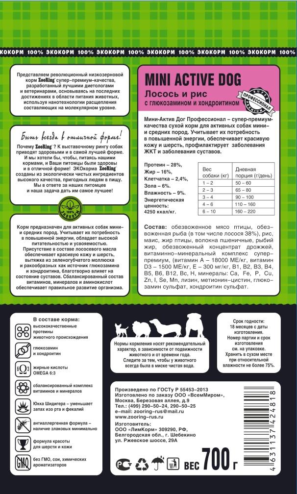 Корм ZooRing для собак Mini Activ Dog (Мини Актив Дог) Лосось и рис 700г c хондроитином и глюкозамином