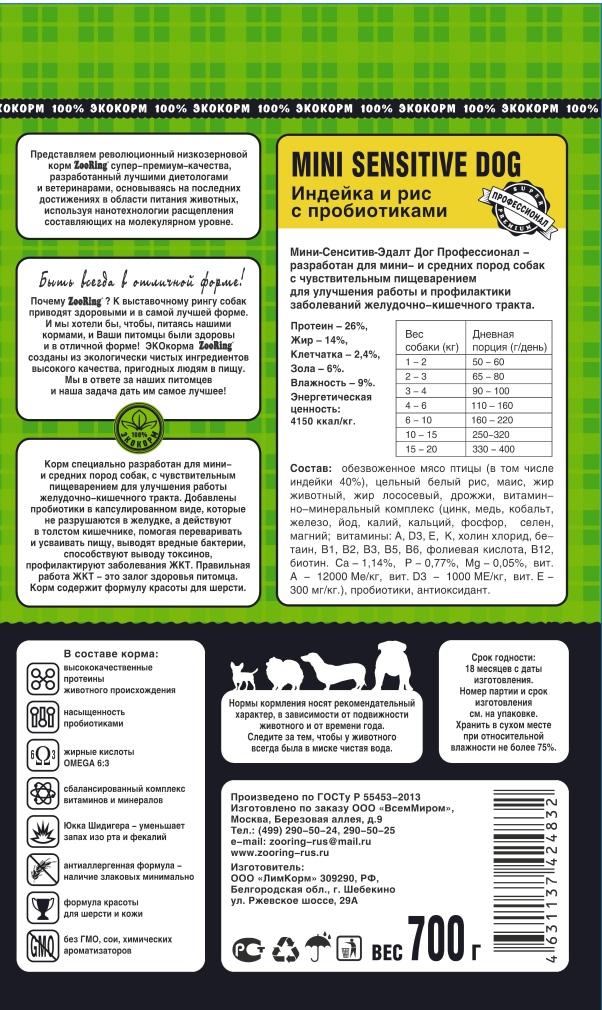 Корм ZooRing для собак Mini Sensitive Adult Dog (Мини Сенситив Эдалт Дог) Индейка и рис 700г c хондроитином и глюкозамином