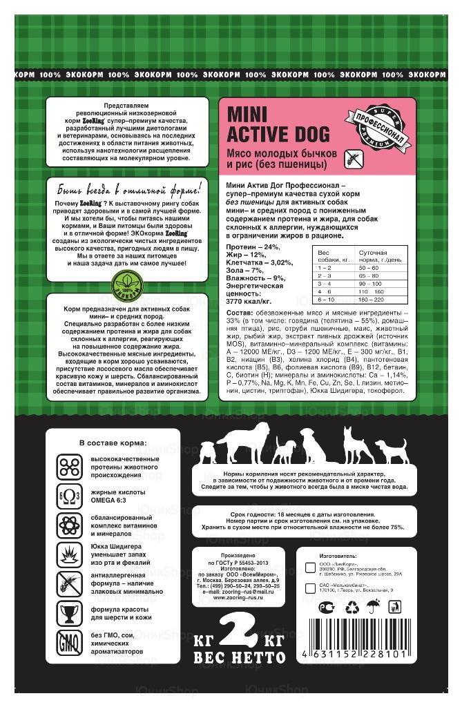 Корм ZooRing для собак Mini Active Dog (Мини Актив Дог) Мясо молодых бычков и рис (без пшеницы) 2кг