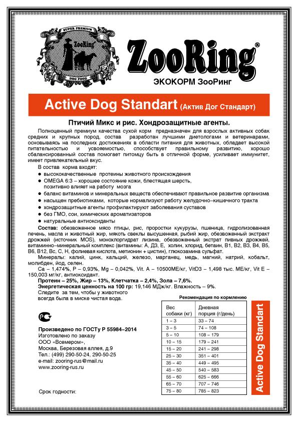 Корм ZooRing для собак Active Dog Standart (Актив Дог Стандарт) Птичий Микс и рис 10кг с хондрозащитными агентами