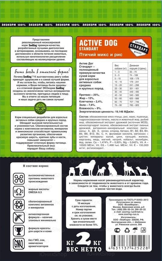 Корм ZooRing для собак Active Dog Standart (Актив Дог Стандарт) Птичий Микс и рис 2кг с хондрозащитными агентами