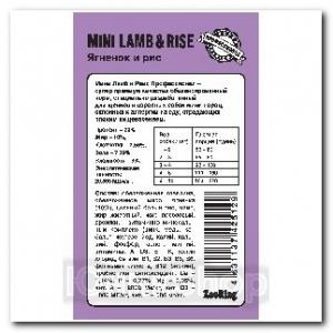Корм ZooRing Mini Lamb Rice Ягненок и рис (Без пщеницы) 10кг для щенков и взрослых собак мини-пород склонных к аллергии и плохому пищеварению