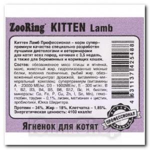 Корм ZooRing для котят Kitten Lamb (Киттен Ягненок) 10кг с гемоглобином