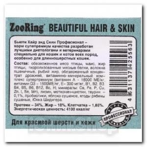 Корм ZooRing для кошек Beautiful Hair Skin (Бьюти Хайр энд Скин Професионал) 10кг для красивой шерсти и кожи