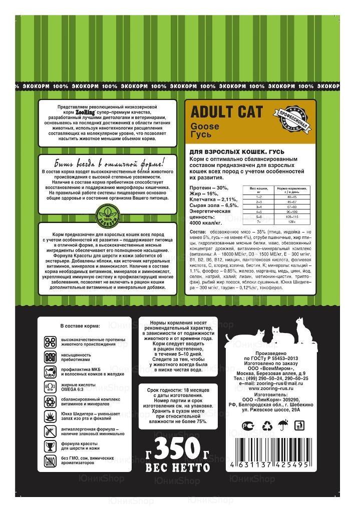 Корм ZooRing для кошек Adult Cat Goose (Эдалт Кэт Гусь) 350г