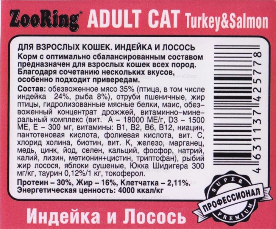 Корм ZooRing для кошек Adult Cat Turkey Salmon Grain free (Эдалт Кэт Индейка и Лосось) 10кг (без пшеницы)