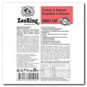 Корм ZooRing для кошек Adult Cat Turkey Salmon Grain free (Эдалт Кэт Индейка и Лосось) 20кг (без пшеницы)