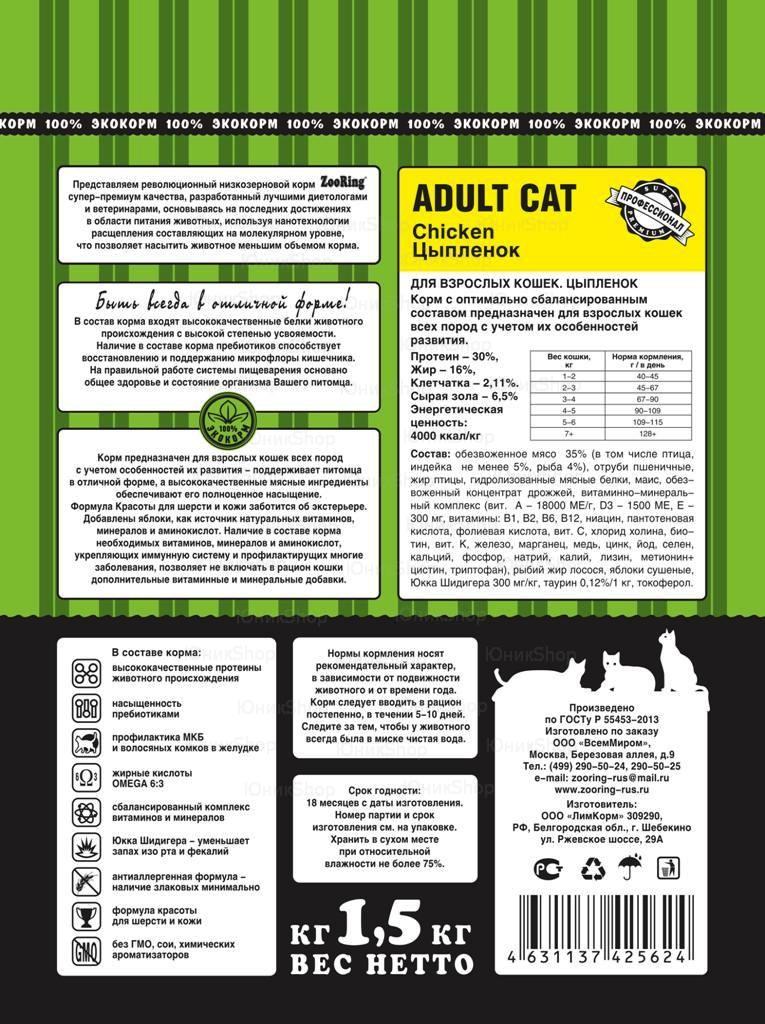 Корм ZooRing для кошек Adult Cat Chicken (Эдалт Кэт Цыпленок) 1,5кг