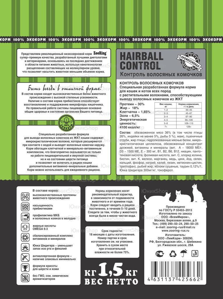 Корм ZooRing для кошек Hairball Control (Хаирбалл Контрол) 1,5кг контроль волосяных комочков