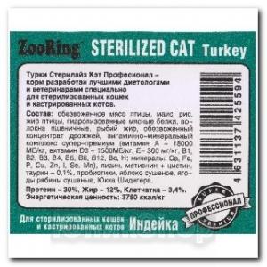 Корм ZooRing Sterilized Cat Turkey (Стерилайз Кэт Индейка) 10кг