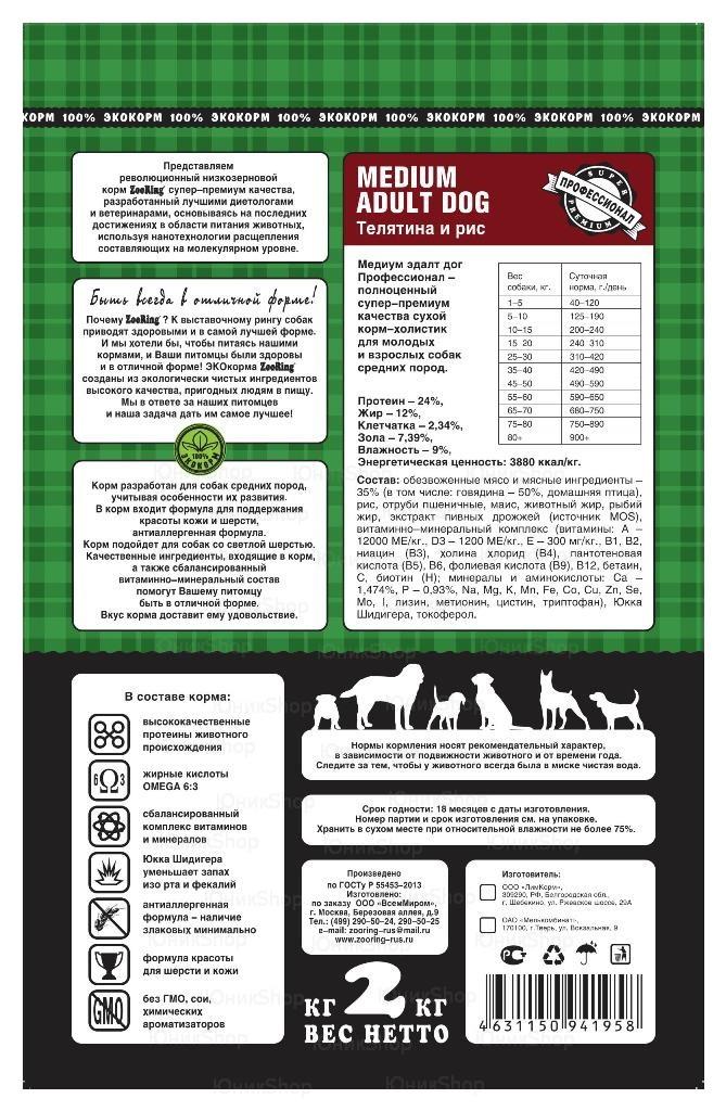 Корм ZooRing для собак Medium Adult Dog (Медиум Эдалт Дог) Телятина и рис 2кг