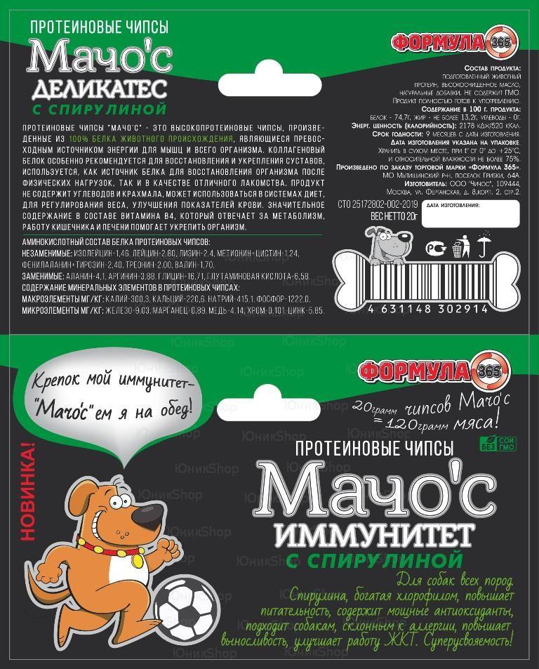 Чипсы протеиновые Мачос Иммунитет с спирулиной 20г