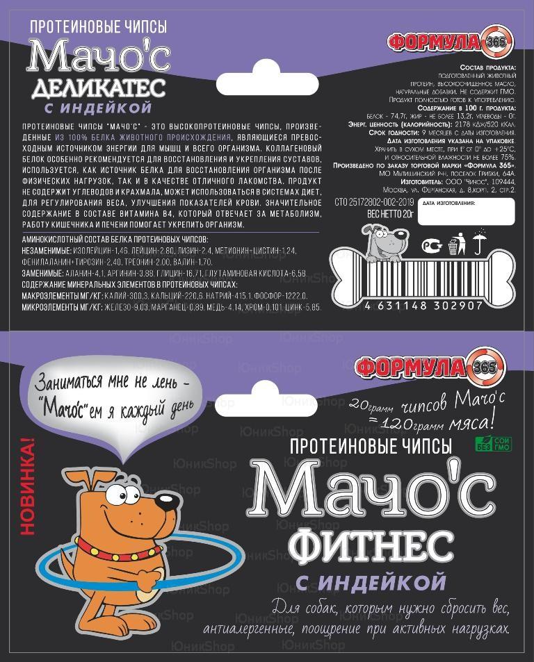 Чипсы протеиновые Мачос Фитнес с индейкой 20г