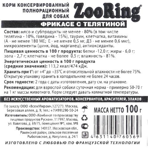 ZooRing для собак Фрикасе с телятиной 100г 1шт