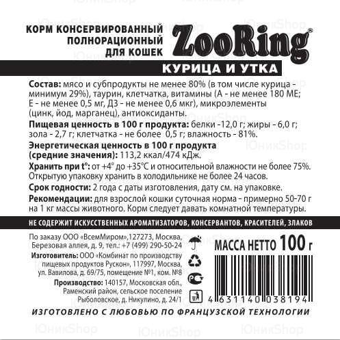 ZooRing Курица и утка 100г 16шт
