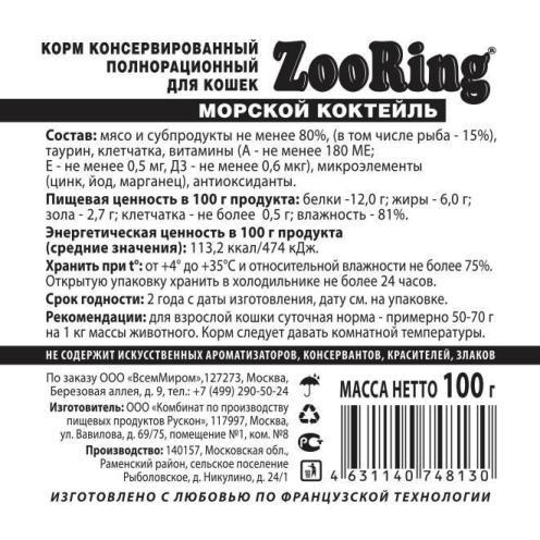 ZooRing Морской коктейль 100г 1шт