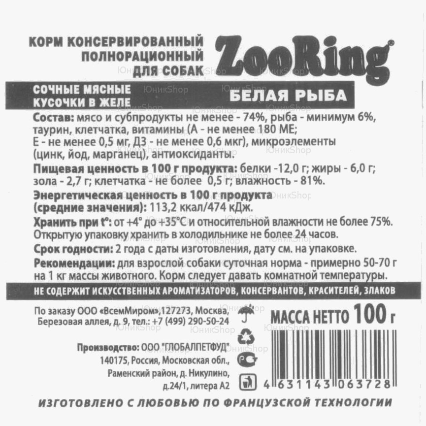 Консервы ZooRing для собак Белая рыба сочные кусочки в желе 100г