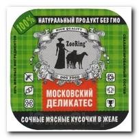 ZooRing Московский деликатес кусочки 100г 1шт