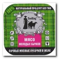 ZooRing Мясо молодых бычков кусочки 100г 1шт