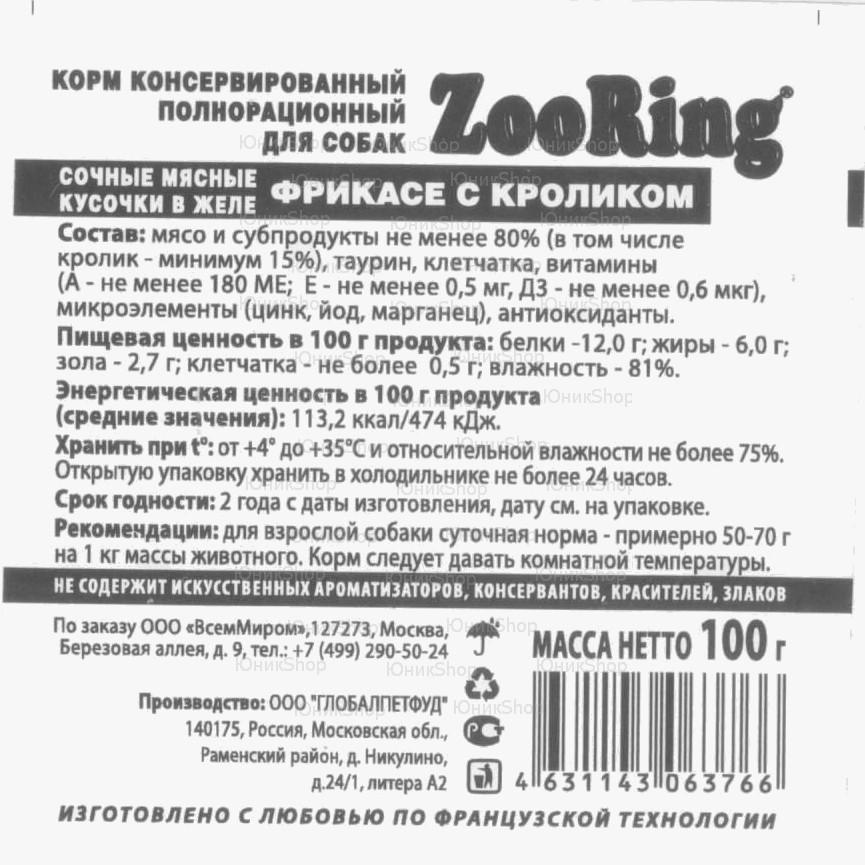 ZooRing Фрикасе с кроликом кусочки 100г 16шт