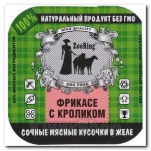 Консервы ZooRing для собак Фрикасе с кроликом сочные кусочки в желе 100г