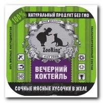 ZooRing Вечерний коктейль кусочки 100г 1шт