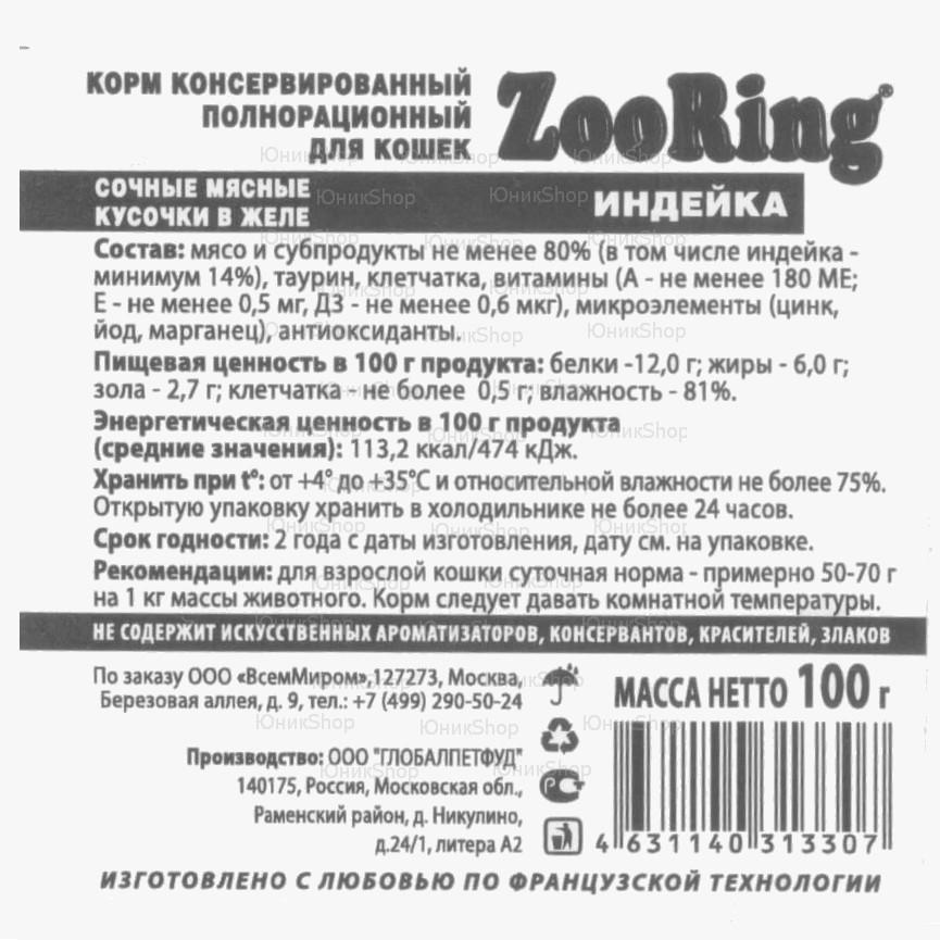 ZooRing Индейка кусочки 100г 4шт