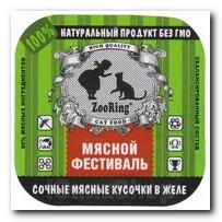 ZooRing Мясной фестиваль кусочки 100г 1шт