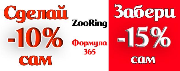 При покупке продукции ТМ ZooRing или Формула-365 на сумму от 2000 руб, маска + перчатки в подарок